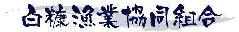 白糠漁業協同組合